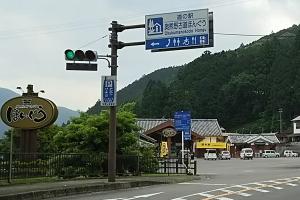 道の駅奥熊野古道ほんぐう(おく...